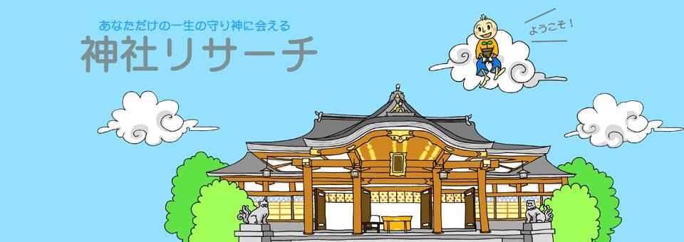 産土神社リサーチOffice Tamanegi